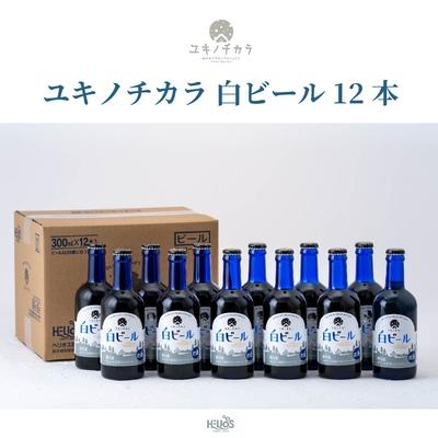 【12本セット】ユキノチカラ 白ビール