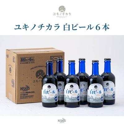 【6本セット】ユキノチカラ 白ビール