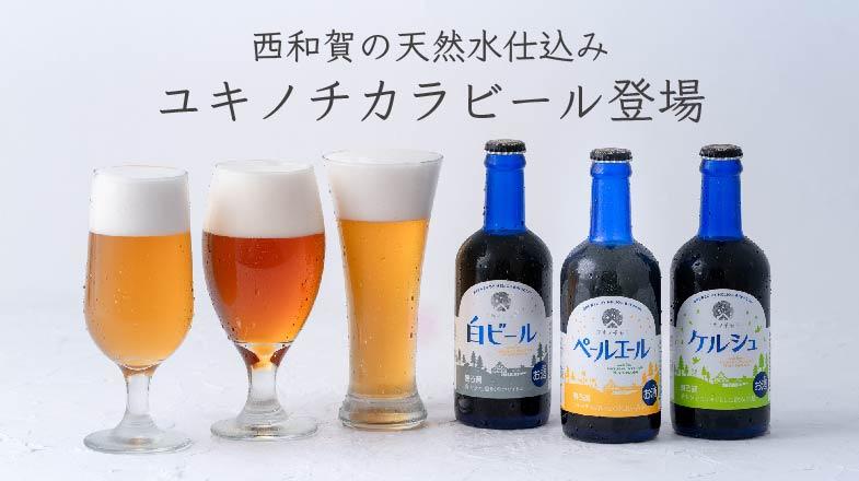 ユキノチカラビール
