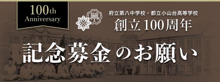 菊桜会募金サイト