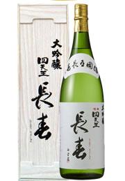四天王 大吟醸 長春 1.8L瓶
