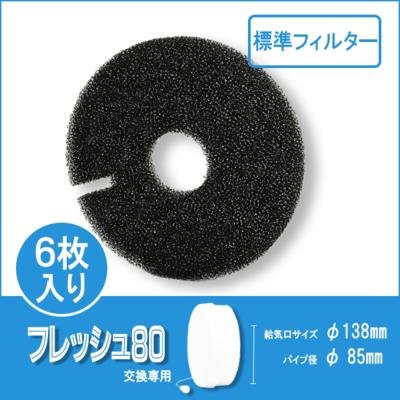 フレッシュ80/Fresh80標準フィルター(6枚入)