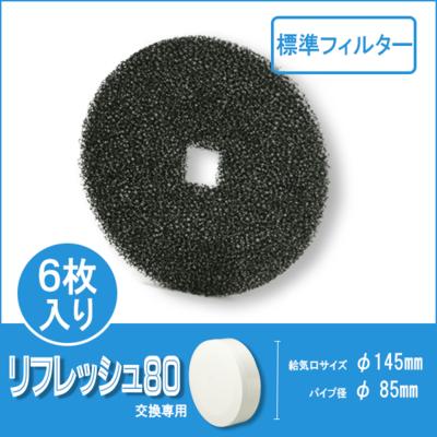 リフレッシュ80/標準フィルター(6枚入)