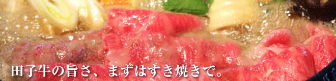 田子牛の旨さ、まずはすき焼きで。