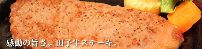 感動の旨さ、田子牛ステーキ。