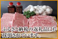 青森県田子町のふるさと納税の返礼品にも採用されています