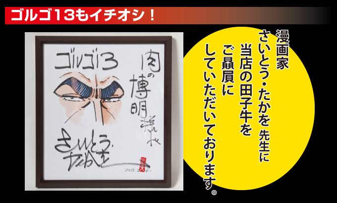 ゴルゴ13もイチオシ!漫画家さいとうたかを先生にも、当店の田子牛を贔屓にしていただいております。
