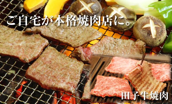 ご自宅が本格焼肉店に。田子牛焼肉