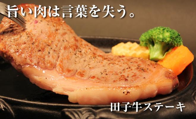 旨い肉は言葉を失う。田子牛ステーキ
