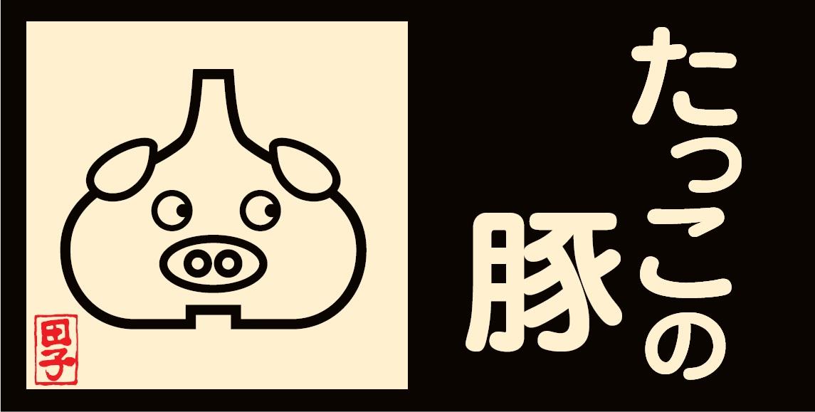 株式会社肉の博明
