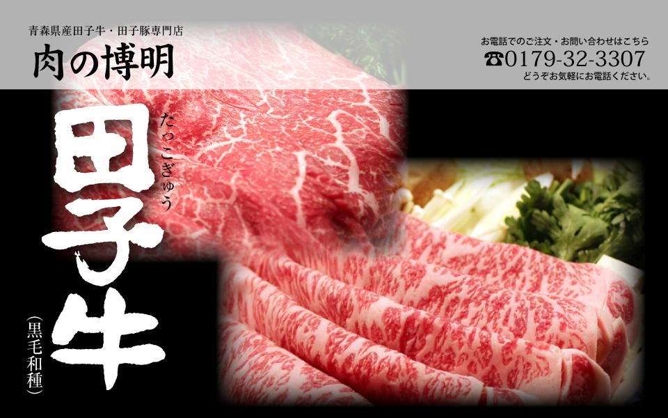 田子牛:すきやき、ステーキ、焼肉、味付などおいしく召し上がって下さい
