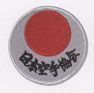 空手協会ワッペン(文字入り)