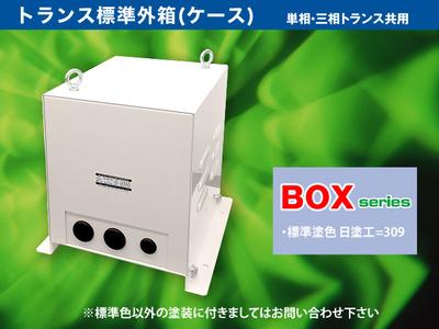 標準外箱(トランスケース)三相10kVA用D-5