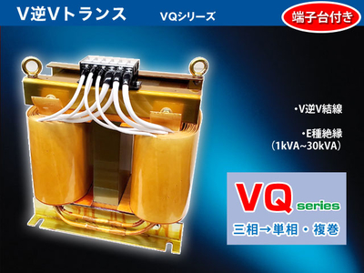 V逆Vトランス VQ1kVA