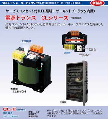 スワロー製 単相トランス CL41-1000E
