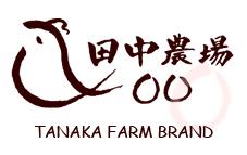 田中農場通販サイト
