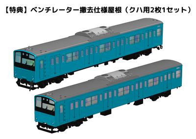 【特典付】JR西日本201系直流電車(京阪神緩行線)クハ201・クハ200キット【7月発売予定】