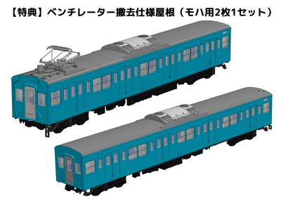 【特典付】JR西日本201系直流電車(京阪神緩行線)モハ201・モハ200キット