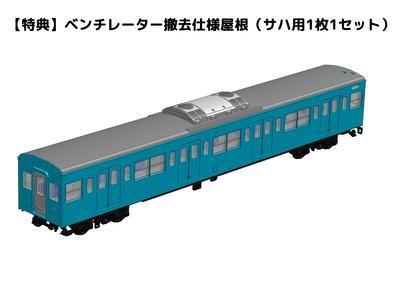 【特典付】JR西日本201系直流電車(京阪神緩行線)サハ201キット