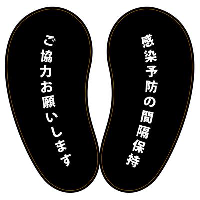 【4色展開】屋内用 間隔保持 足跡ステッカー シンプル(4足組)