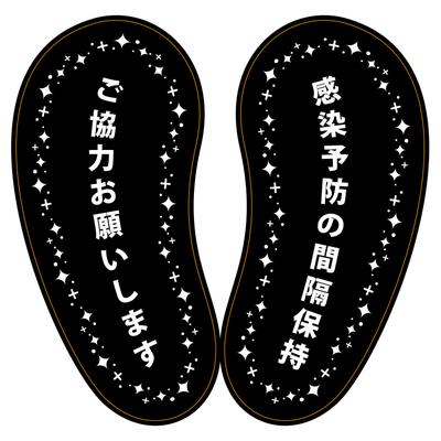 【4色展開】屋内用 間隔保持 足跡ステッカー キラキラ(4足組)