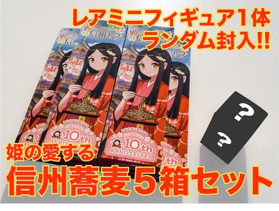 【年末年始特別セット】姫の愛する信州蕎麦 5個セット【レアミニフィギュア付】
