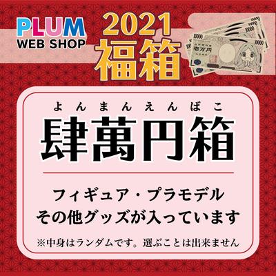 【福箱】肆萬円箱【1/8〜1/20 期間限定】お一人様1箱!