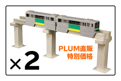 【PLUM直販 特別価格】アニテクチャー05 学園都市モノレール (2個セット)【6月発売予定】