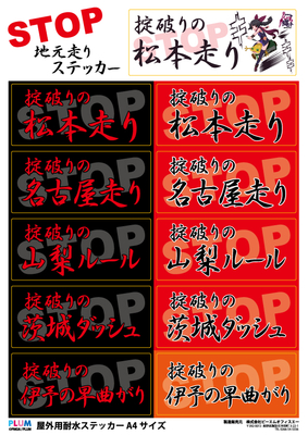 STOP地元走りステッカー(A4サイズ)