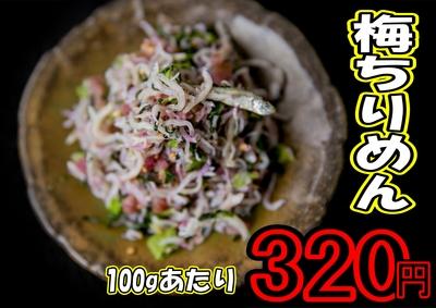 梅ちりめん(野沢菜入り)
