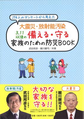 家族のための防災BOOK
