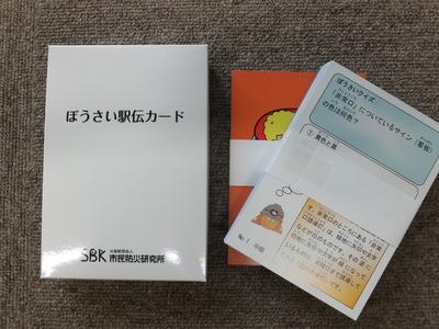 防災クイズの問題カード【2013年改訂版】