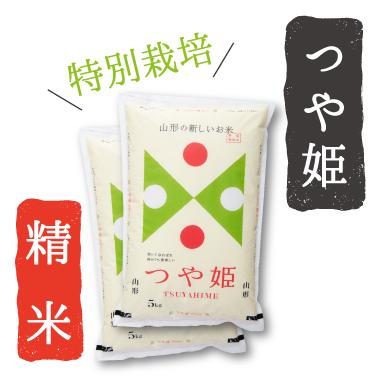 令和2年産特別栽培米つや姫 精米5kg×2(会員52ポイント)