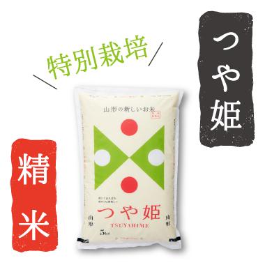 令和2年産特別栽培米つや姫 精米5kg(会員30ポイント)