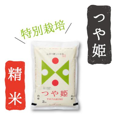 令和2年産特別栽培米つや姫 精米2kg(会員19ポイント)