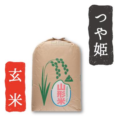 令和2年産特別栽培米つや姫 玄米30kg(会員127ポイント)