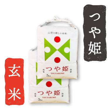 令和2年産特別栽培米つや姫玄米5kg×2(会員50ポイント)