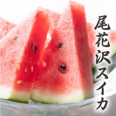 尾花沢スイカ1個玉