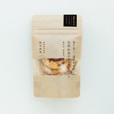 完熟 和梨のドライフルーツ【40g】