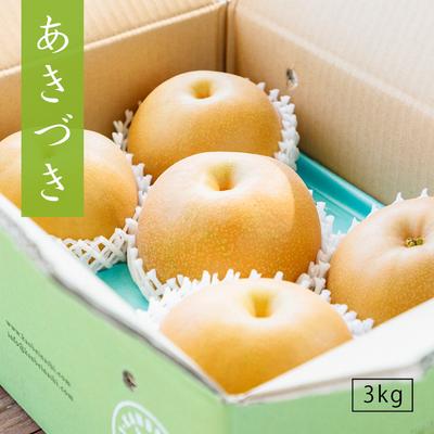 あきづき【3kg】