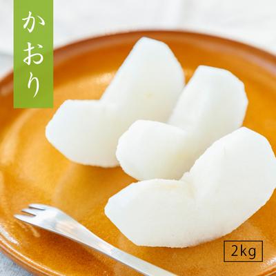 かおり【2kg】
