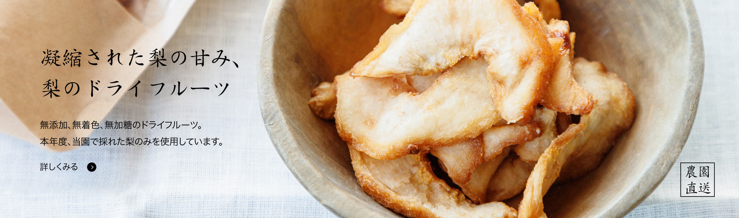 凝縮された梨の甘み、梨のドライフルーツ 無添加、無着色、無加糖のドライフルーツ。本年度、当園で採れた梨のみを使用しています。