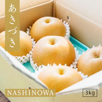 NASHINOWA あきづき【3kg】