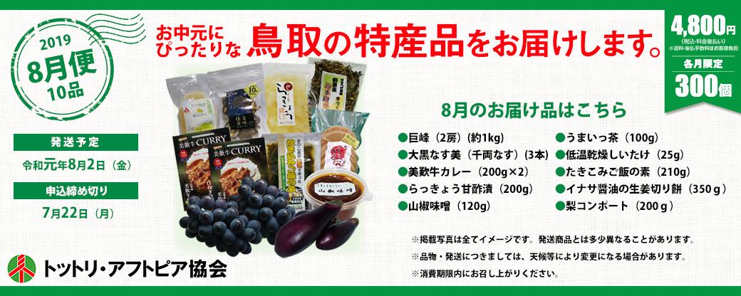 お中元に ぴったり!鳥取の特産品をお届けします!
