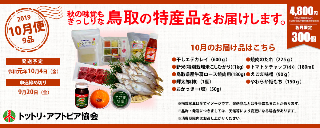 秋の味覚ぎっしり!鳥取の特産品をお届けします!