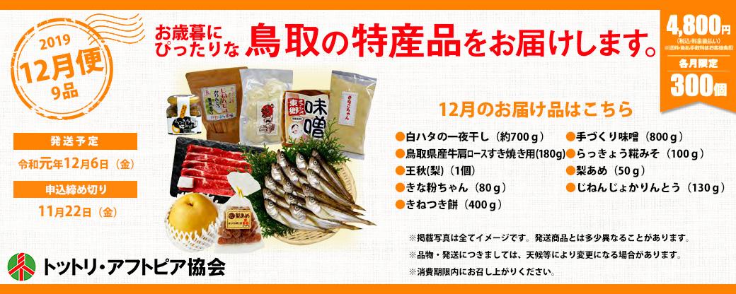 お歳暮にもどうぞ!鳥取の特産品をお届けします!