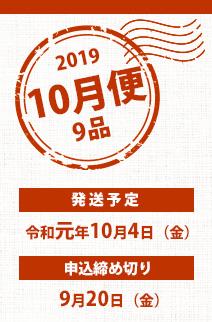 2019年10月便お申し込み締め切り