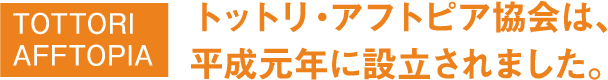 トットリアフトピア協会は平成元年に設立されました。
