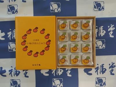 小柚子まんじゅう 12個入り