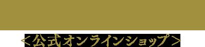 仙台勝山館WEBSHOP